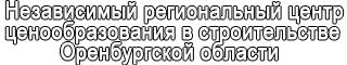 Независимый региональный центр ценообразования в строительстве Оренбургской области